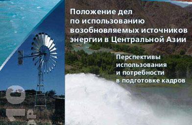 Барьеры для внедрения ВИЭ в Кыргызстане