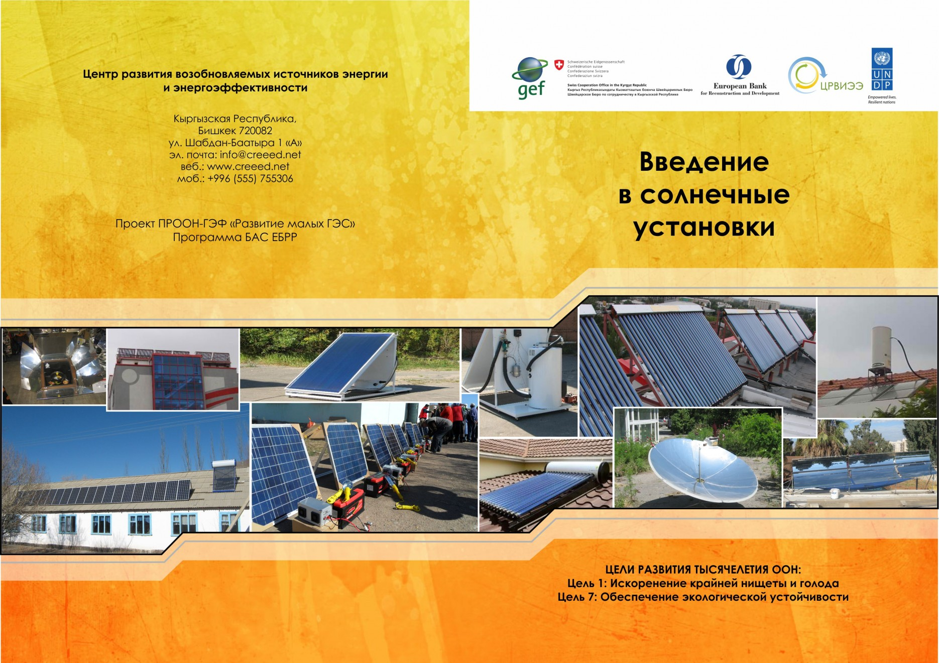 CREEED has prepared broshures and manuals on renewable technologies